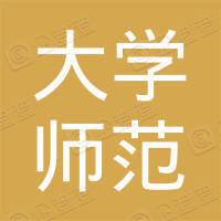 深圳大学师范学院第二附属学校工会委员会