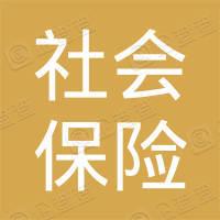 广州市社会保险基金管理中心工会委员会
