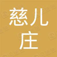 慈儿庄村委会