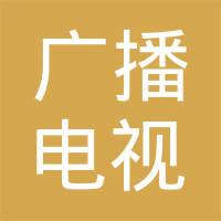 武城县广播电视台工会委员会