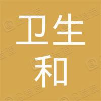 重庆市九龙坡区卫生和计划生育委员会