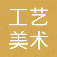 天津工艺美术职业学院工会