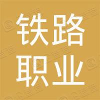 武汉铁路职业技术学院工会委员会