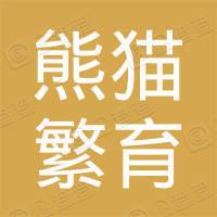成都熊猫繁育研究基地管理处