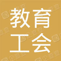 中国教育工会始兴县始兴中学委员会