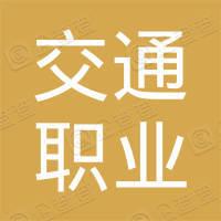 黑龙江交通职业技术学院工会委员会