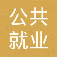 蓬莱市公共就业(人才)服务中心工会委员会