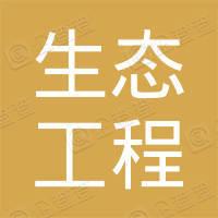 广东生态工程职业学院工会委员会