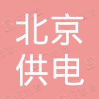 北京供电公司
