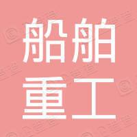 中国船舶重工集团公司第七一二研究所