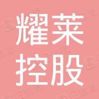 耀莱控股有限公司