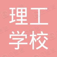 安庆合肥理工学校