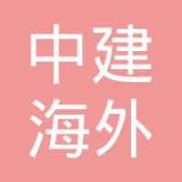 上海中建海外发展有限公司工会委员会