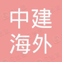 中国建筑第八工程局有限公司海外事业部工会委员会