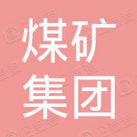 大同煤矿集团王村煤业有限责任公司工会委员会