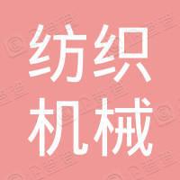 郑州纺织机械厂