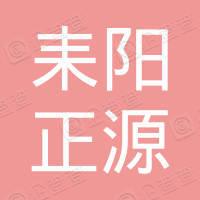 耒阳正源学校
