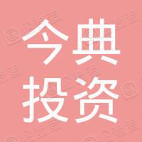 北京今典投资集团有限公司