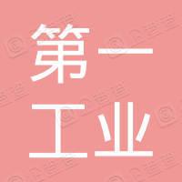广西第一工业学校工会委员会