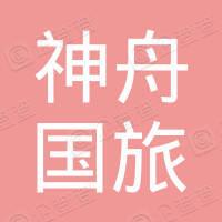 北京神舟国旅集团有限公司