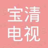 宝清电视台