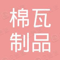 富锦市棉瓦制品厂