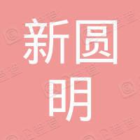 北京新圆明职业学院