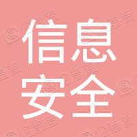 中国信息安全测评中心