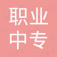 长沙县职业中专学校工会委员会
