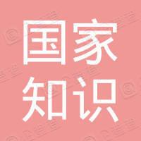 国家知识产权局专利局专利审查协作江苏中心工会委员会