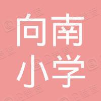 中国教育工会深圳市南山区向南小学委员会