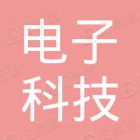 中国电子科技集团公司第二十八研究所