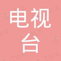 同江市电视台