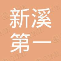 中国教育工会汕头市新溪第一中学委员会