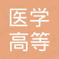 白城医学高等专科学校工会委员会