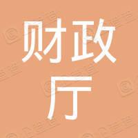 江苏省财政厅