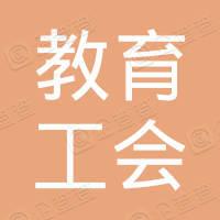 中国教育工会湘乡市东山学校委员会