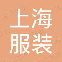 上海服装公司