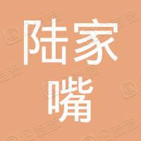 上海陆家嘴国际金融资产交易市场股份有限公司工会委员会