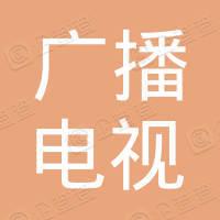 桦川县广播电视台