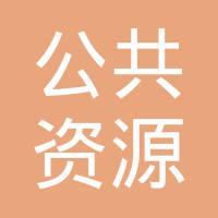 滁州市公共资源交易中心