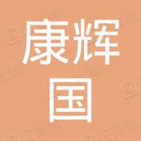 哈尔滨康辉国际旅行社有限公司