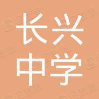 上海市长兴中学