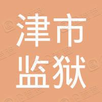 湖南省津市监狱