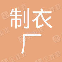 广东省珠海市制衣厂