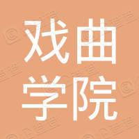 中国戏曲学院附属中等戏曲学院