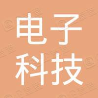 中国电子科技集团公司第三十八研究所