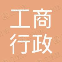 广西工商行政管理学校