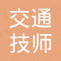 浙江交通技师学院工会委员会