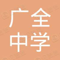 沈阳广全中学
